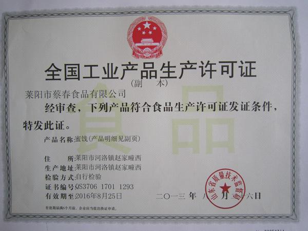 莱阳市蔡春食品有限公司-全国工业产品生产许可证(蜜饯)
