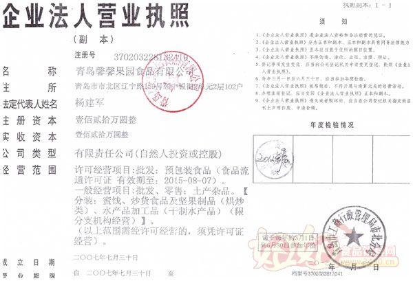 青岛馨馨果园食品有限公司企业法人营业执照
