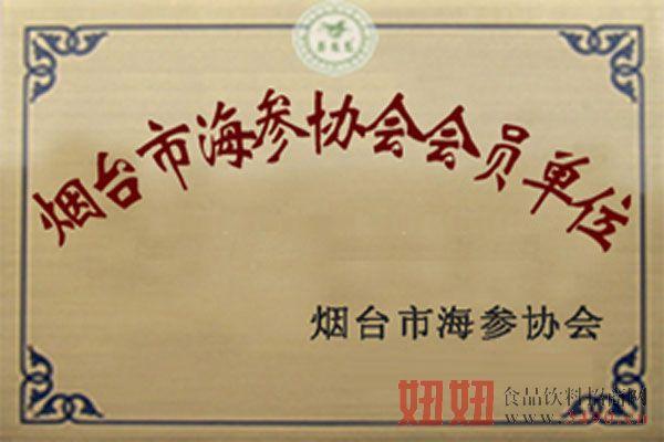 山东烟台养马岛海洋生物有限公司烟台市海参协会会员单位