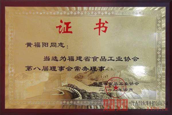 福建省食品工业协会常务理事