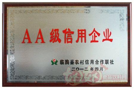 潍坊瑞联海洋食品-AA级信用企业