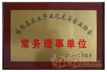 潍坊瑞联海洋食品-农业产业优化龙头企业协会常任理事单位