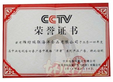潍坊瑞联海洋食品-荣誉证书