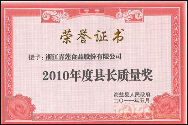 浙江青莲食品股份有限公司-2010年度县长质量奖