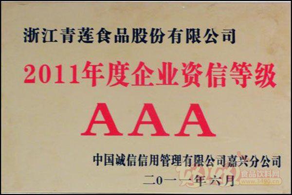 浙江青莲食品股份有限公司-2011年度企业资信等AAA