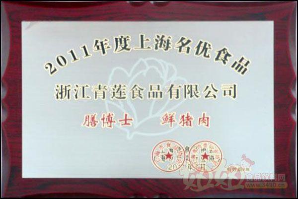 浙江青莲食品股份有限公司-2011年度上海名优食品