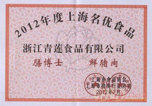浙江青莲食品股份有限公司-2012年度上海名优食品