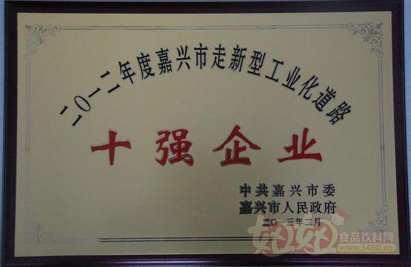 浙江青莲食品股份有限公司-2012年度嘉兴市走新型工业化道路十强企业