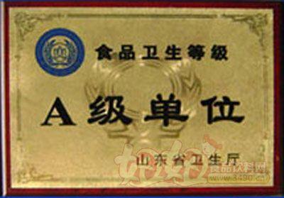 烟台海和食品有限公司-食品卫生等级A级单位