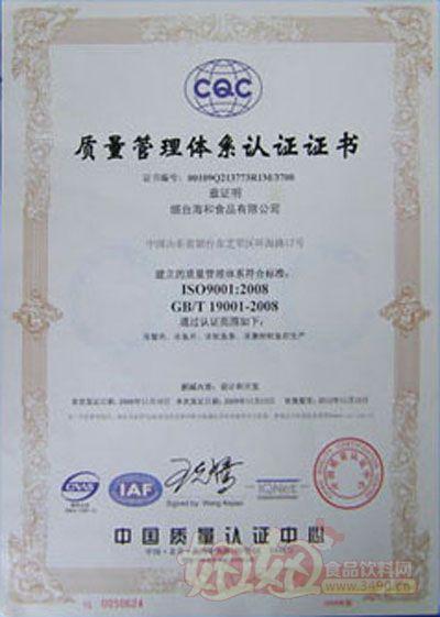 烟台海和食品有限公司-质量管理体系认证证书