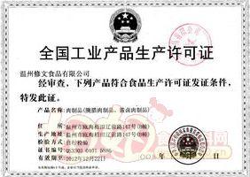温州修文食品有限公司生产许可证