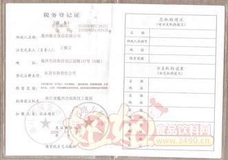 温州修文食品有限公司税务登记证