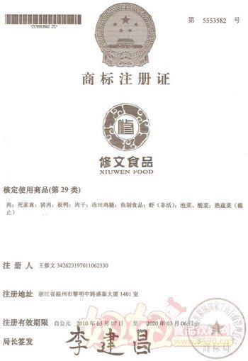 温州修文食品有限公司商标注册证
