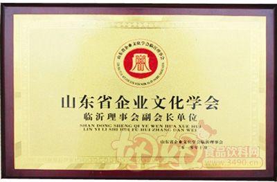 江南香食品山东省企业文化学会
