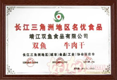 �p�~牛肉干于2012年10月被�u�殚L江三角洲地�^名��食品