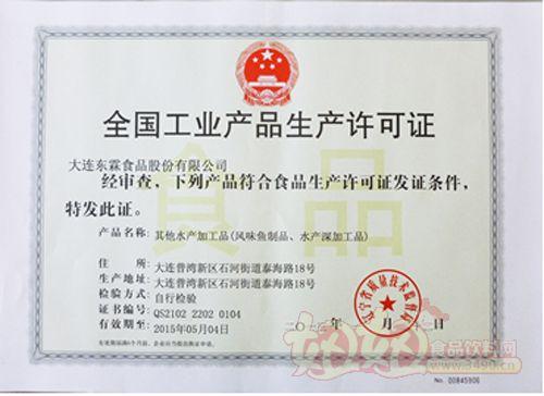 大连东霖食品有限公司-QS证书(其他水产)