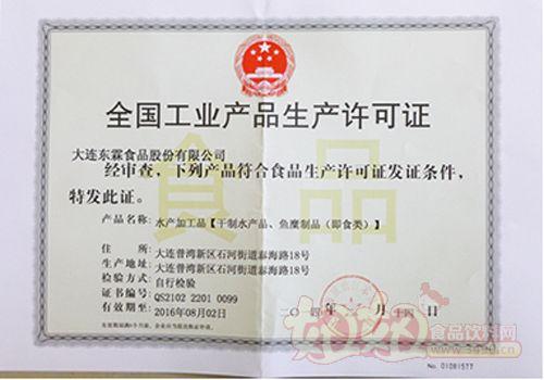 大连东霖食品有限公司-QS证书