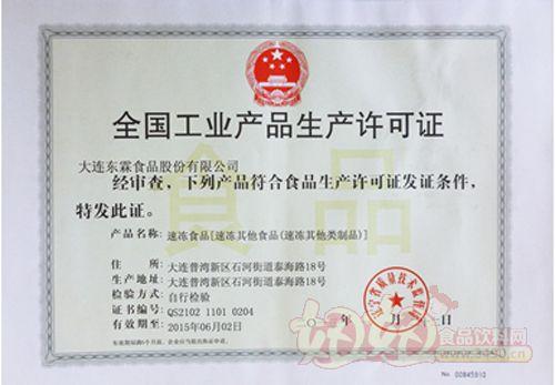 大连东霖食品有限公司-QS证书(速冻食品)