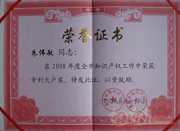 施恩食品-荣誉证书