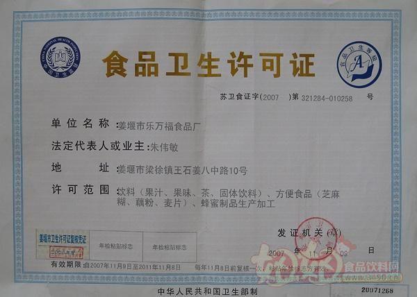 施恩食品-食品卫生许可证