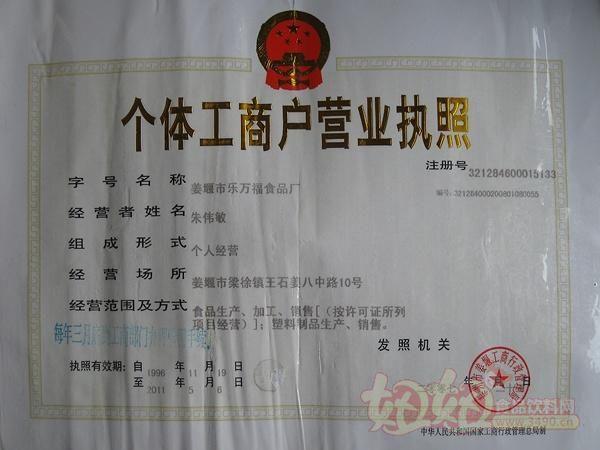 施恩食品-营业执照