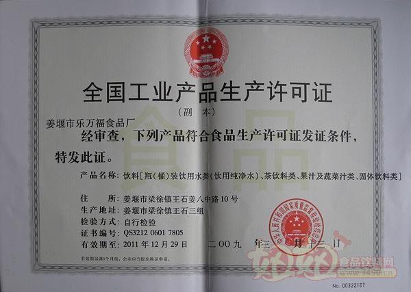 施恩食品-中国工业产品生产许可证