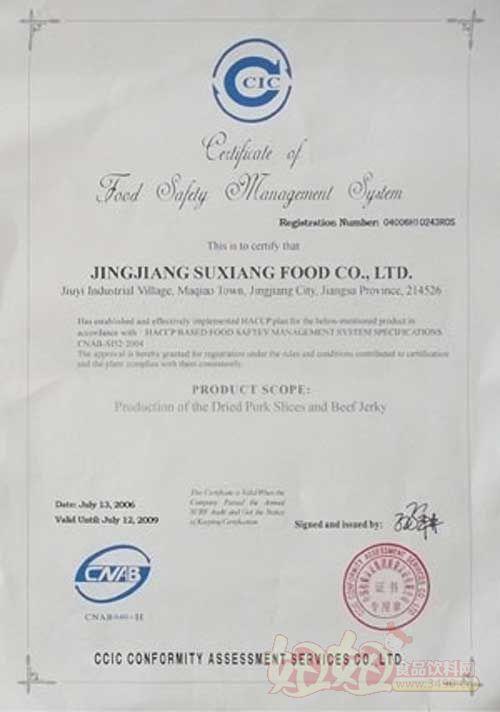 关于食品安全的手抄报_关于食品安全的论文