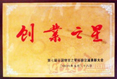 贵州永红食品有限公司创业之星