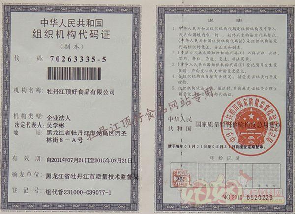 牡丹江顶好食品有限公司组织机构代码证
