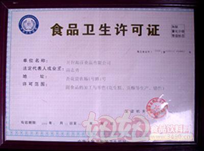 开封海洋食品有限公司食品卫生许可证
