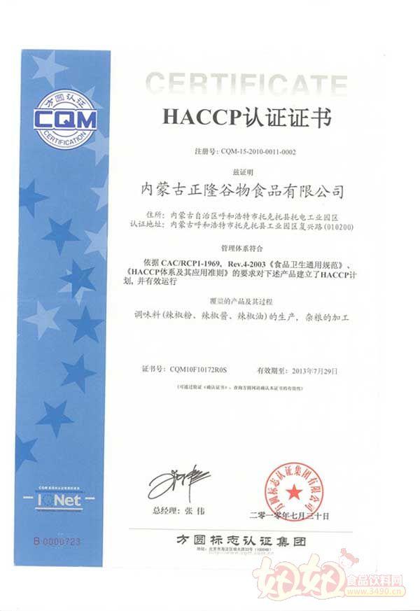 内蒙古正隆谷物食品-HACCP认证证书