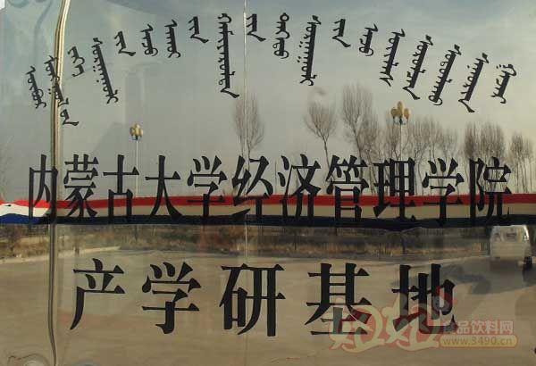 内蒙古正隆谷物食品-产学研基地