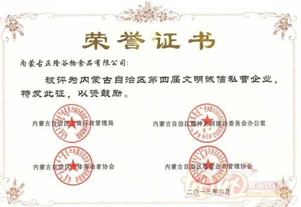 内蒙古正隆谷物食品-第四届文明诚信企业