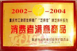 2002-2004消费者满意商品