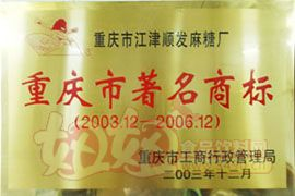 2003-2006重庆市著名商标
