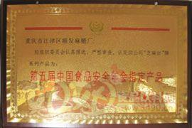 第五届中国食品安全全年会指定产品