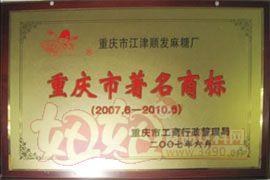 2007-2010重庆市著名商标