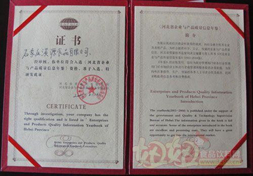 溪源食品-2003年鑒資格證書