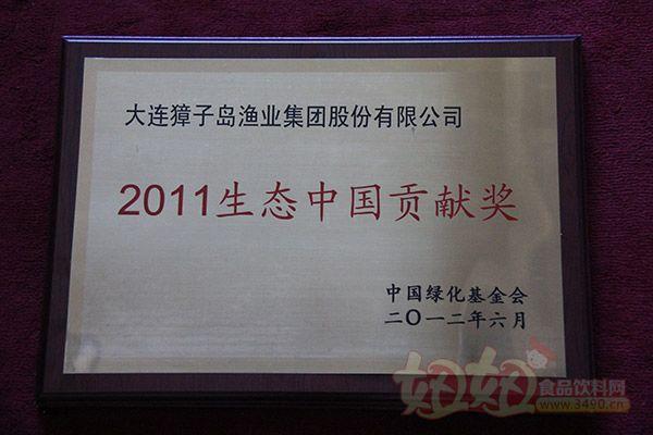 大连獐子岛集团股份有限公司2011生态中国贡献奖