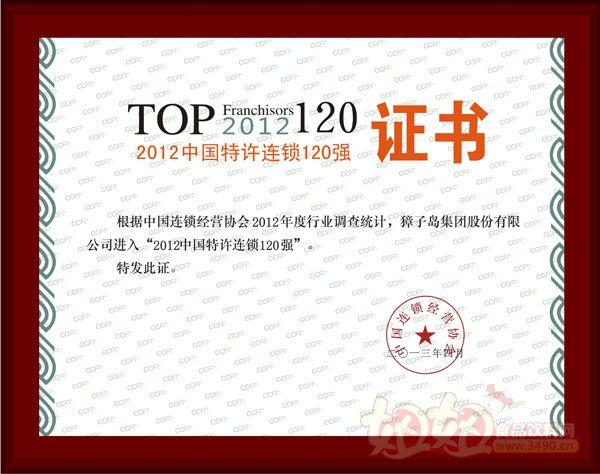 大连獐子岛集团股份有限公司2012中国特许连锁120强证书