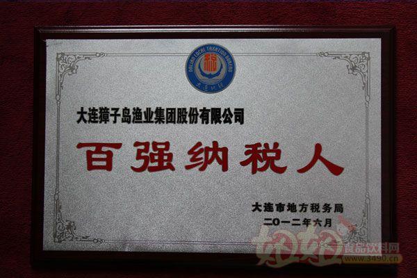 大连獐子岛集团股份有限公司百强纳税人