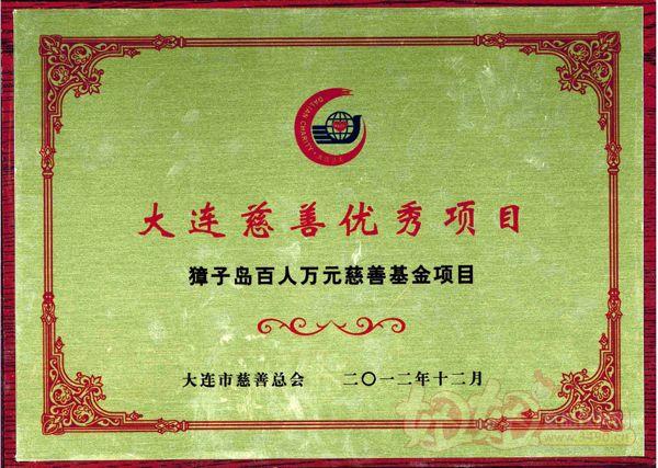 大连獐子岛集团股份有限公司大连慈善优秀项目