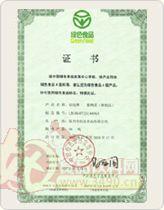 温州市初旭食品有限公司-荣誉证书1