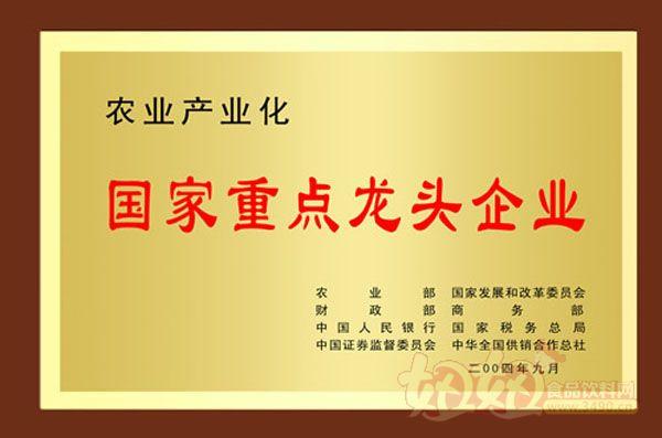 山东银香伟业集团-国家重点龙头企业