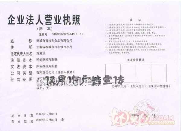 安徽省桐城市香格利食品有限公司-企业法人营业执照