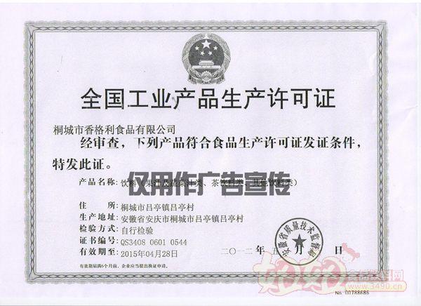 安徽省桐城市香格利食品有限公司-生产许可证