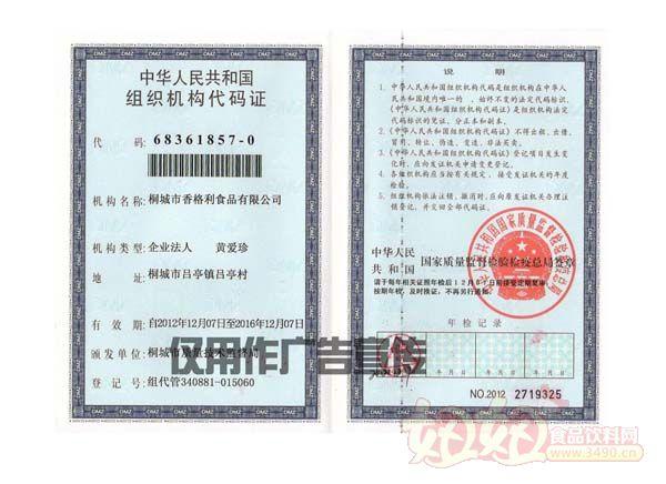 安徽省桐城市香格利食品有限公司-组织机构代码证