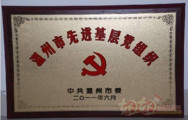 温州一鸣食品-温州市先进基层党组织