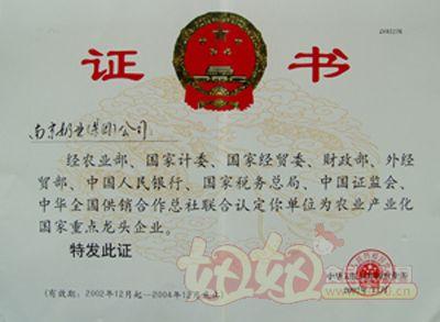 南京卫岗乳业有限公司国家重点龙头企业