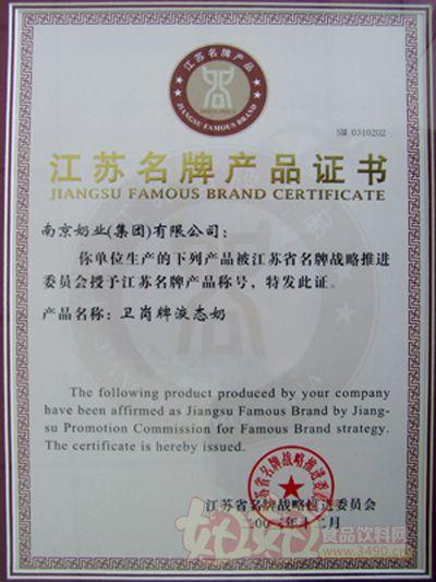 南京卫岗乳业有限公司江苏名牌产品证书